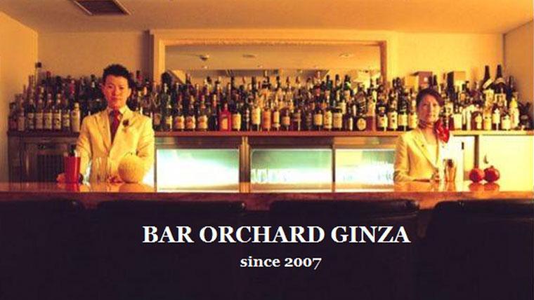 BAR ORCHARD GINZAイメージ画像