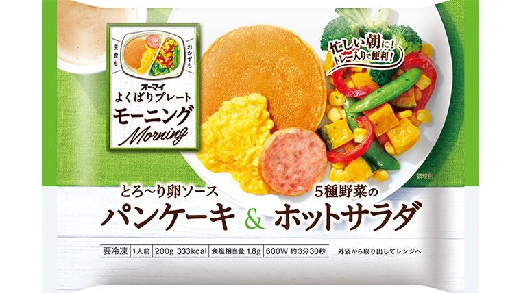 パンケーキ&ホットサラダ